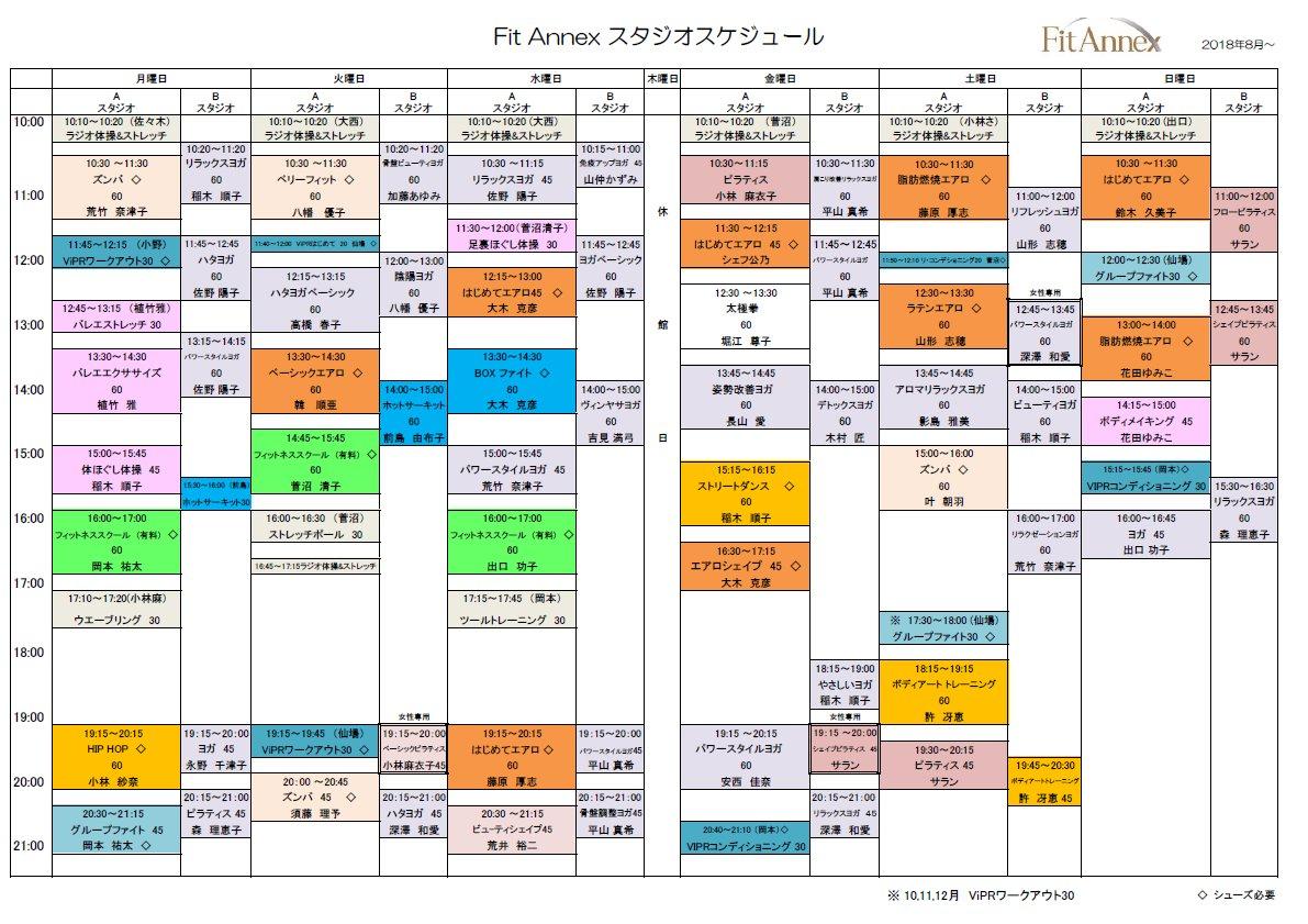 studio_schedule201808_02