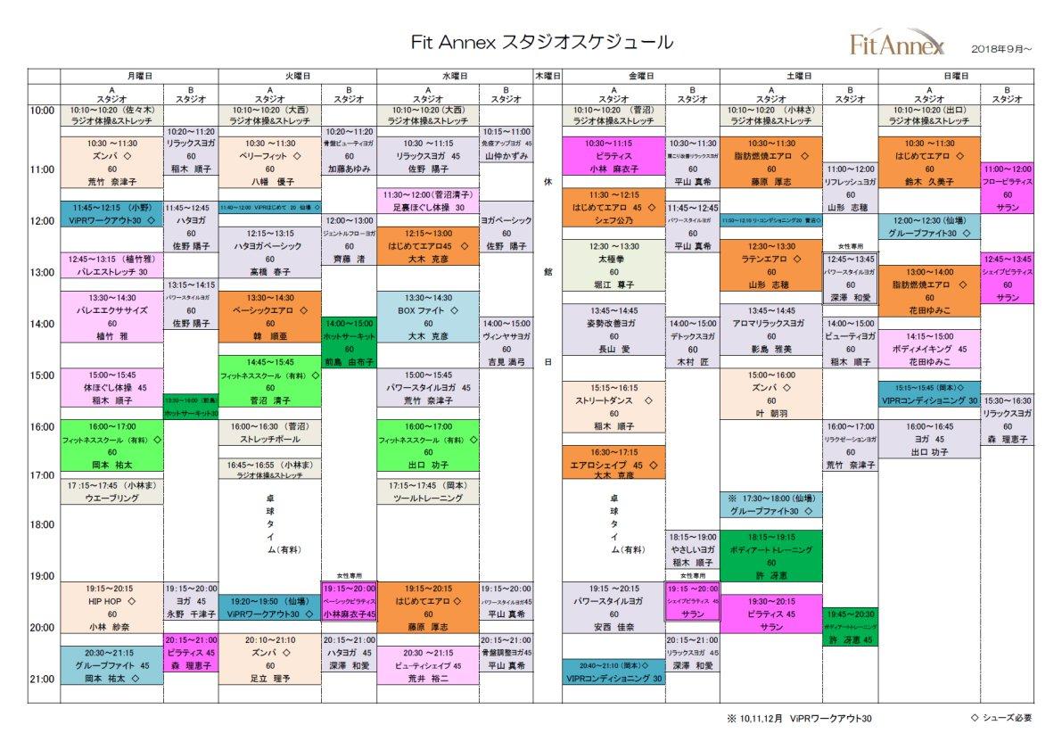 studio_schedule201809