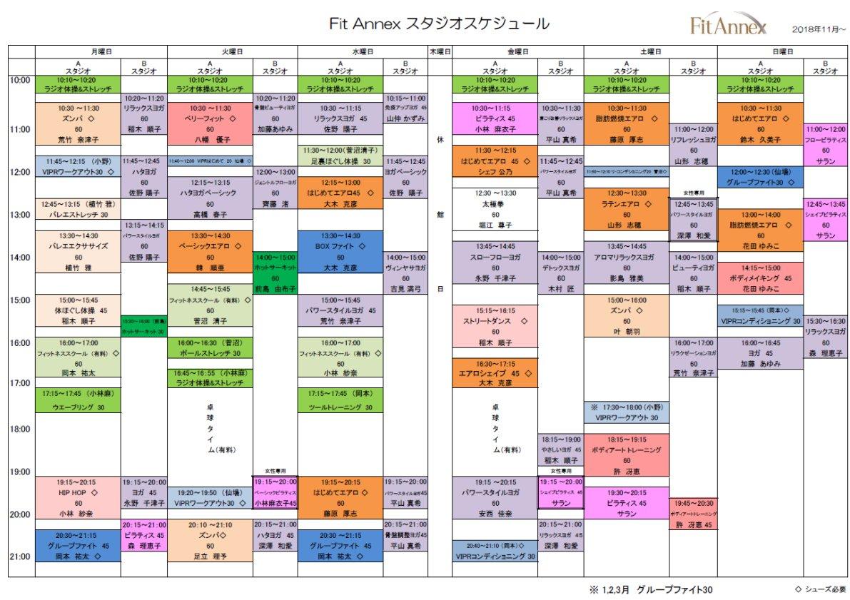 studio_schedule201811_03