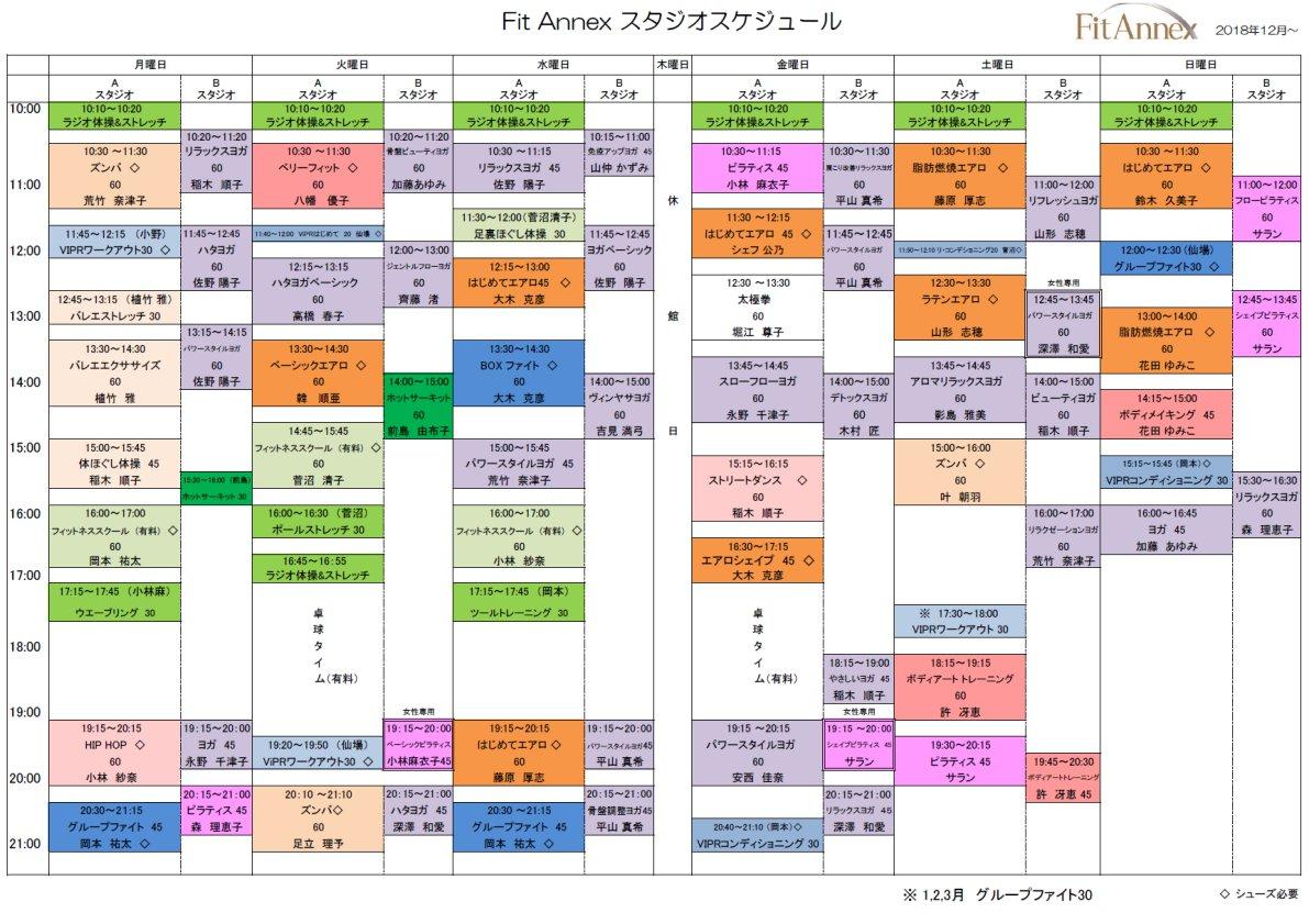 studio_schedule201812