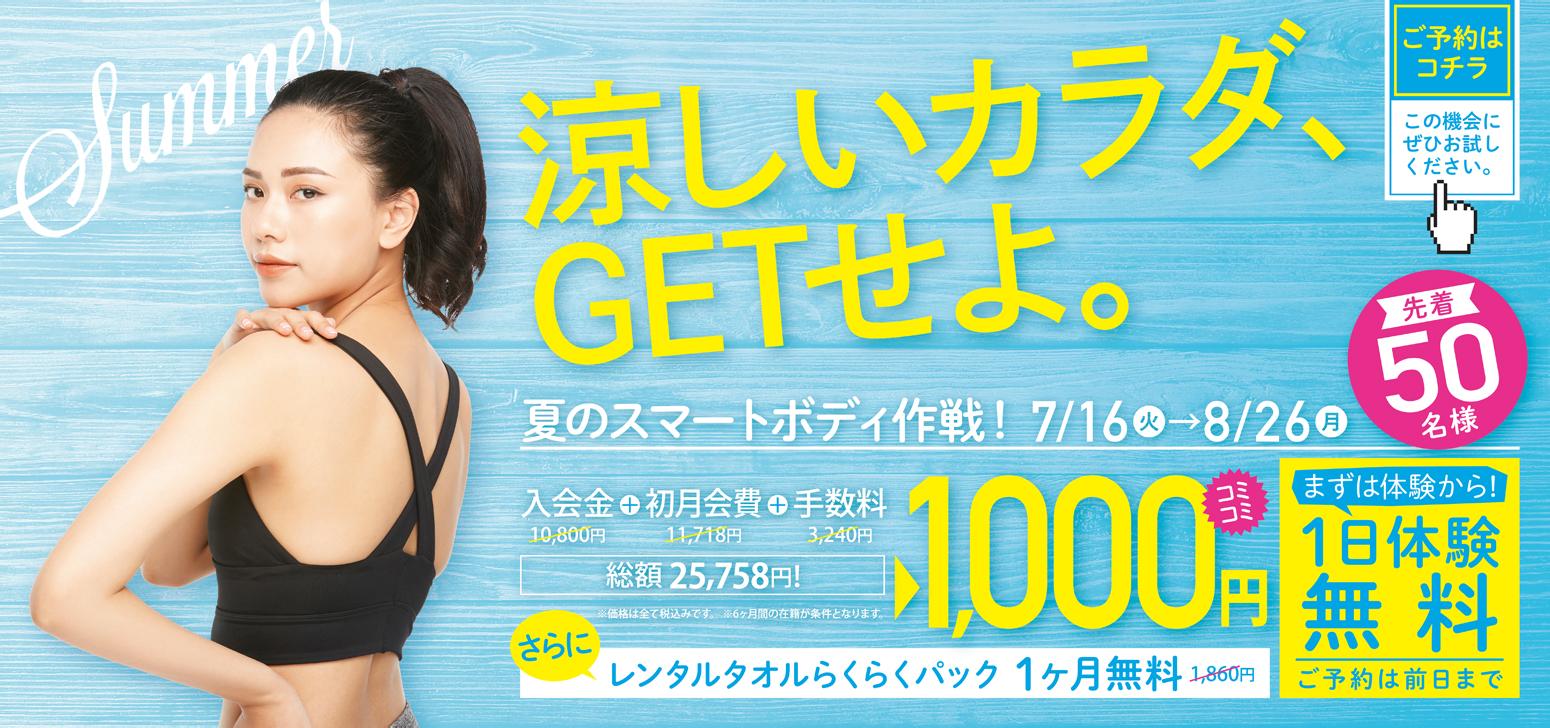 夏のスマートボディ作戦!8/26(月)まで