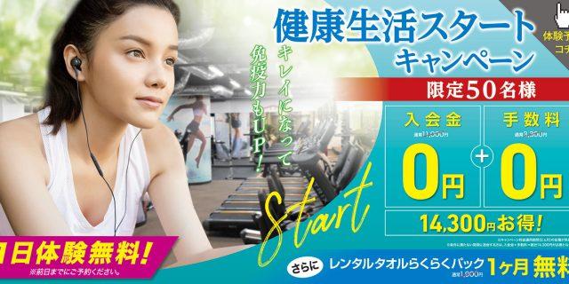 健康生活スタートキャンペーン